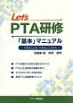 Let's PTA研修「基本」マニュアル-できることを、できるところから-