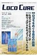 LOCO CURE 2-4 2016 特集:ロコモをめぐる最近の話題 運動器領域の医学情報誌