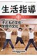 生活指導 2016.12・1 特集:子どもの文化・学校の文化 (729)