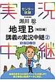 瀬川聡 地理B 講義の実況中継 地誌編<改訂第2版> センター試験(2)