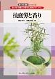 抗疲労と香り 香りで美と健康シリーズ6 香りの多様な働き・作用で美と健康をサポートする
