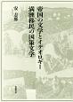 帝国の文学とイデオロギー・満洲移民の国策文学