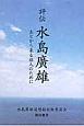 評伝 水島廣雄 あとから来る旅人のために