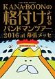 KANA-BOON MOVIE 04 / KANA-BOONの格付けされるバンドマンツアー 2016 at 幕張メッセ(通常盤)