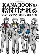 KANA-BOON MOVIE 04 / KANA-BOONの格付けされるバンドマンツアー 2016 at 幕張メッセ