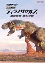 NHKスペシャル 完全解剖ティラノサウルス~最強恐竜 進化の謎~