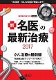 新・名医の最新治療 2017