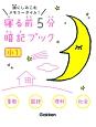 寝る前5分暗記ブック 小1 算数・国語・理科・社会 頭にしみこむメモリータイム!
