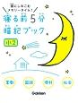 寝る前5分暗記ブック 小2 算数・国語・理科・社会 頭にしみこむメモリータイム!