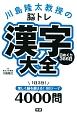 川島隆太教授の脳トレ漢字大全 日めくり366日
