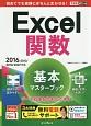 Excel 関数 基本マスターブック 無料電話サポート付 2016/2013/2010/2007対応