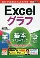 Excelグラフ 基本マスターブック 無料電話サポート付 2016/2013/2010対応