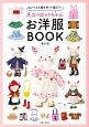 ネコのコットちゃんお洋服BOOK ぬいぐるみ服を作って遊ぼう!