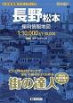 街の達人 長野 松本 便利情報地図