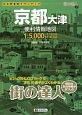 街の達人 京都 大津 便利情報地図