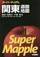 スーパーマップル 関東 道路地図 東京・神奈川・千葉・埼玉 茨城・栃木・群馬・新潟・