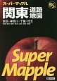 スーパーマップル 関東 道路地図 B5判 東京・神奈川・千葉・埼玉 茨城・栃木・群馬・新潟・