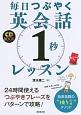 毎日つぶやく英会話「1秒」レッスン CD BOOK