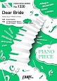 Dear Bride by 西野カナ ピアノソロ・ピアノ&ヴォーカル