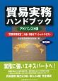 貿易実務ハンドブック<アドバンスト版・第5版> 「貿易実務検定」A級・B級オフィシャルテキスト