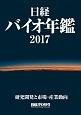 日経バイオ年鑑 2017 研究開発と市場・産業動向