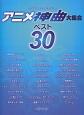 ワンランク上のピアノ・ソロ アニメ神曲大集合 ベスト30