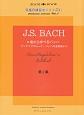 5歳から学べるバッハ~J.S.BACH アンナマグダレーナ・バッハの音楽帳より~究極の練習シリーズ (1)