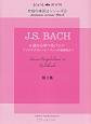5歳から学べるバッハ~J.S.BACH アンナマグダレーナ・バッハの音楽帳より~究極の練習シリーズ (2)