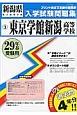 東京学館新潟高等学校 過去入学試験問題集 平成29年春受験用