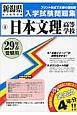 日本文理高等学校 過去入学試験問題集 平成29年春受験用