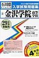 金沢学院高等学校 過去入学試験問題集 平成29年春受験用