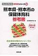 熊本県・熊本市の保健体育科 参考書 2018 教員採用試験「参考書」シリーズ10