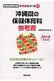 沖縄県の保健体育科 参考書 2018 教員採用試験「参考書」シリーズ11