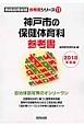神戸市の保健体育科 参考書 教員採用試験「参考書」シリーズ 2018