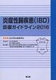 炎症性腸疾患(IBD)診療ガイドライン 2016