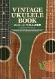 VINTAGE UKULELE BOOK ビンテージ・ウクレレの世界