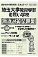 埼玉大学教育学部附属小学校徹底対策問題集<首都圏版> 平成29年