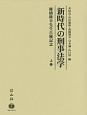新時代の刑事法学(上) 椎橋隆幸先生古稀記念