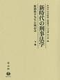 新時代の刑事法学(下) 椎橋隆幸先生古稀記念