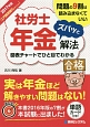 社労士 年金ズバッと解法【入門解説強化エディション】 2017
