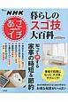 NHKあさイチ 暮らしの「スゴ技」大百科 知って得する家事の時短&節約