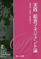 実践 給食マネジメント論 Daiichi Shuppan textbook series