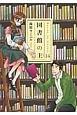図書館の主(14)