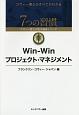 Win-Winプロジェクト・マネジメント 7つの習慣コヴィー博士の集中講義シリーズ
