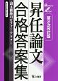 昇任論文合格答案集<第2次改訂版> 論文構築のビフォー・アフター