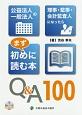 公益法人・一般法人の理事・監事・会計監査人になったらまず初めに読む本Q&A100