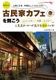 古民家カフェを開こう 無理せず日商3万円、年間売上1,000万円!リノベーション、内装、メニュー…人気店オーナーが流行るコツ大公開!