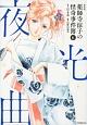 薬師寺涼子の怪奇事件簿<新装版>(6)