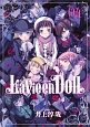 Lavie en Doll (4)
