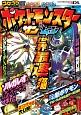 ポケットモンスター サン・ムーン 世界最速攻略ガイド NINTENDO3DS